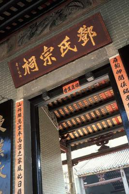 Tang Ancestral Hall - ¾H¥Â©v¯¨