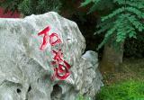 Romance of the Rock