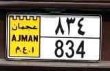 Ajman license plate
