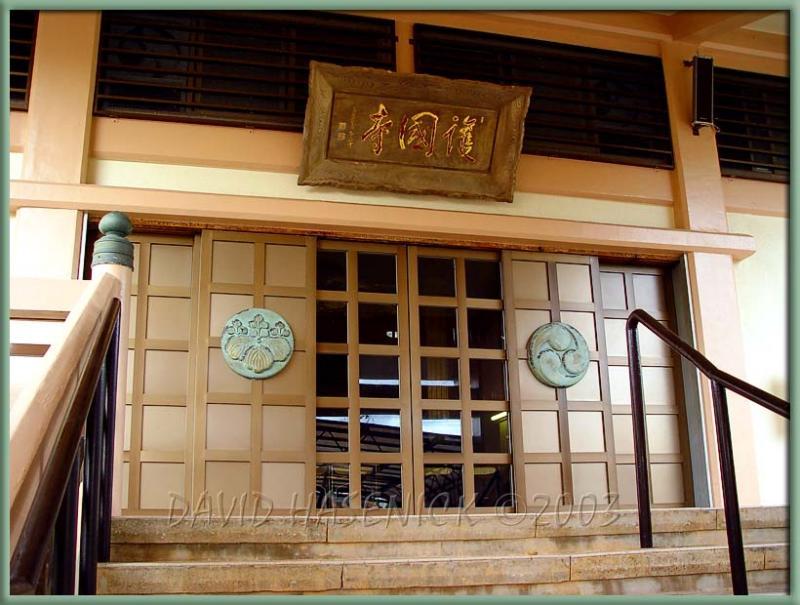 Shrine Entrance