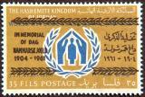 031 Dag Hammarskjoeld 1961.jpg