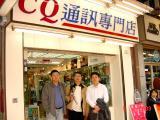 cq shop.jpg
