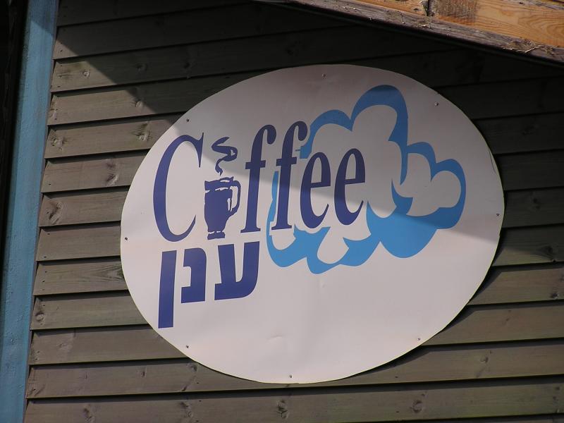 Coffee Anan (coffee cloud) sounds like Kofi Anan!