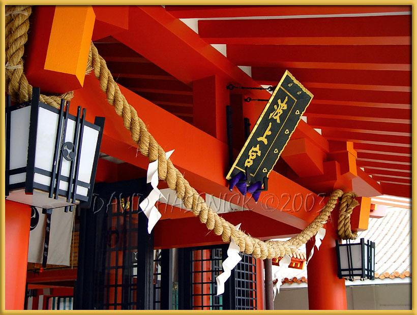 Shimenawa (Sacred Rope)