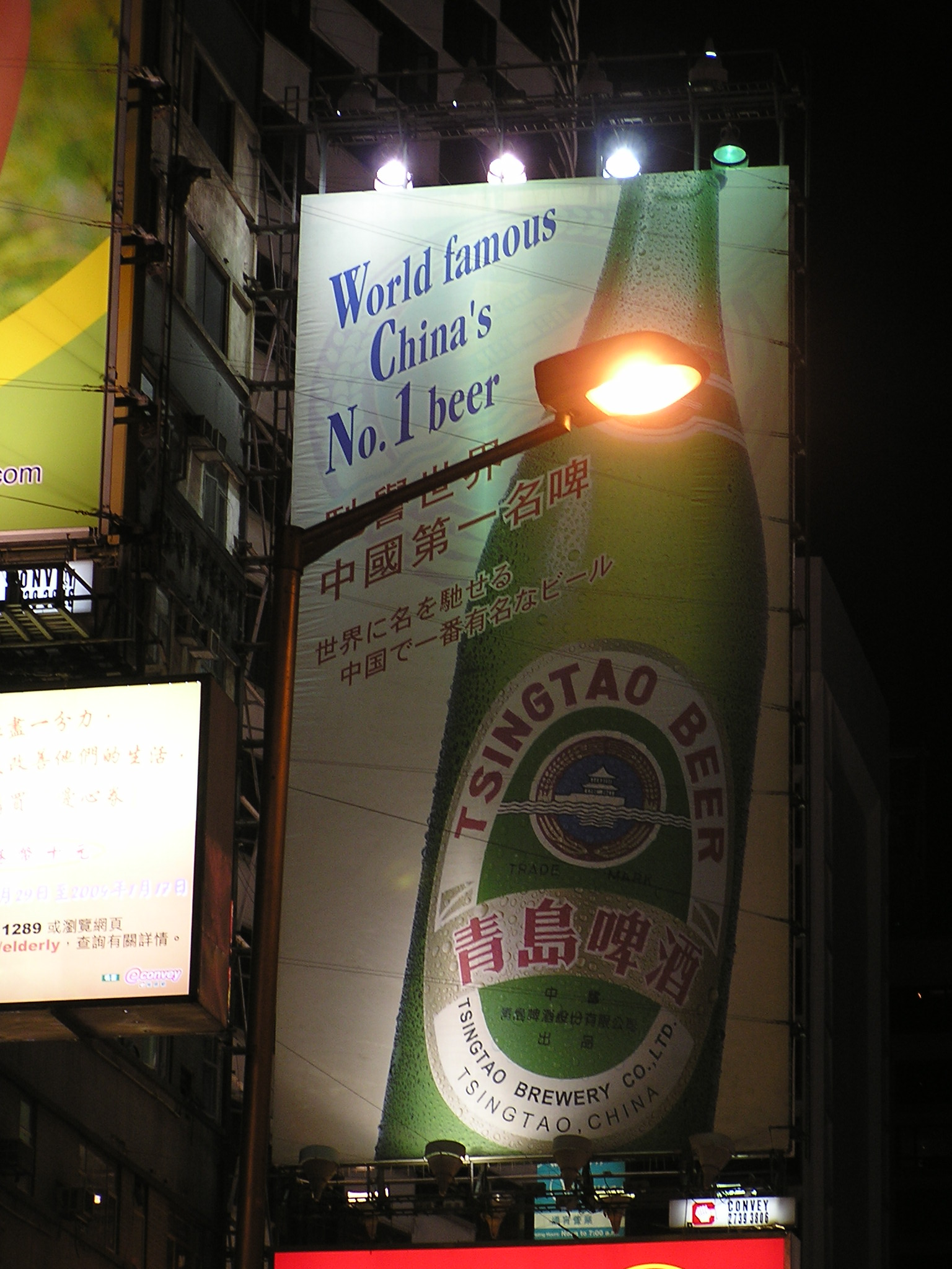 Tsing Tsao - Chinas Famous Beer
