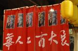 Asia American Expo. 2005