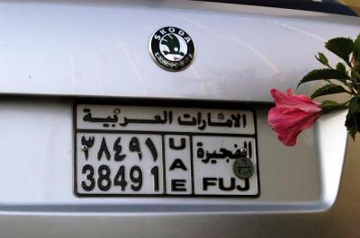 Fujairah License Plate