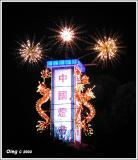 China Light Exhibition
