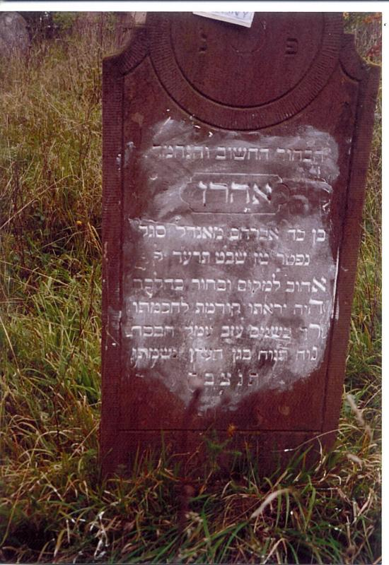 Aaron son of Abraham Mendel SIEGEL