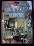 Sveti Teodor Vrsacki Shop