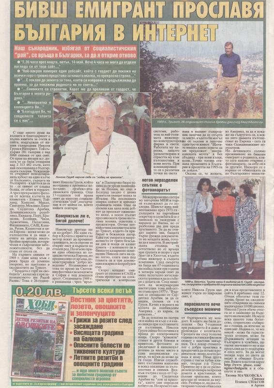 Weekly Trud from 15-June-2005