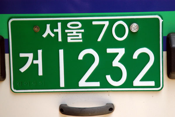South Korean license plate from Seoul