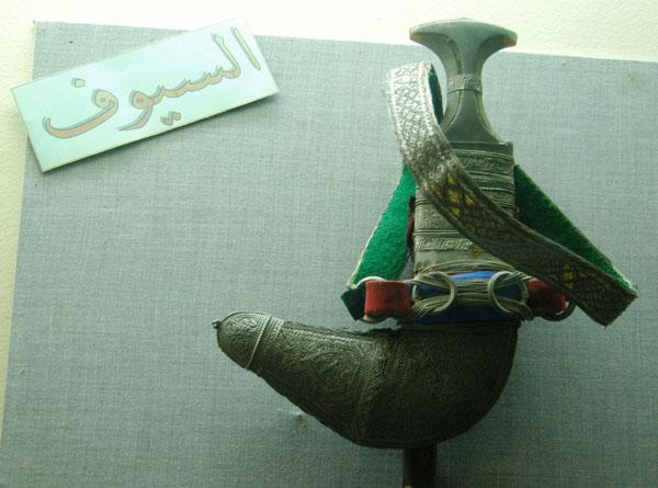 Khanjar, Fujairah Museum