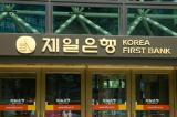 Korea First Bank