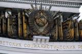 Soviet emblem, VDHKh