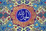 Alhumdu lillah - Praise be to God