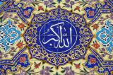 Allahu Akbar - God is Great