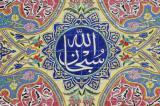 Subhan Allah - God be Praised