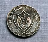 10 Riyal coins of the State of Fujairah were minted 1969-70